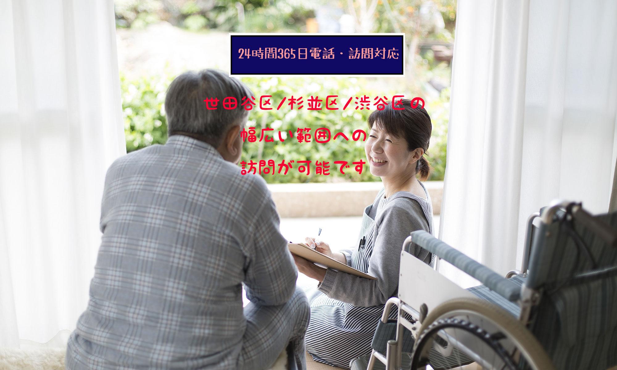 訪問看護ステーションしもきたざわ/サテライト八幡山